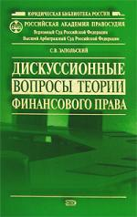 Дискуссионные вопросы теории финансового права