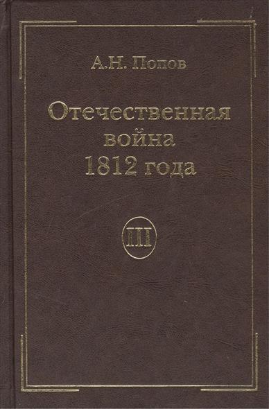 Попов А. Отечественная война 1812 года. Том III. Изгнание Наполеона из России