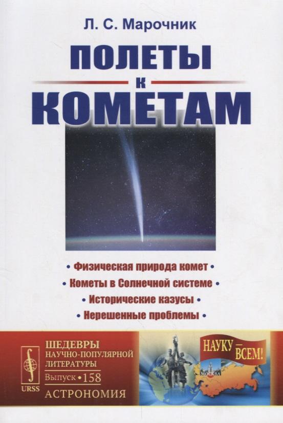 Марочник Л. Полеты к кометам