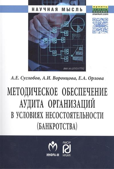 Методическое обеспечение аудита организаций в условиях несостоятельности банкротства Монография