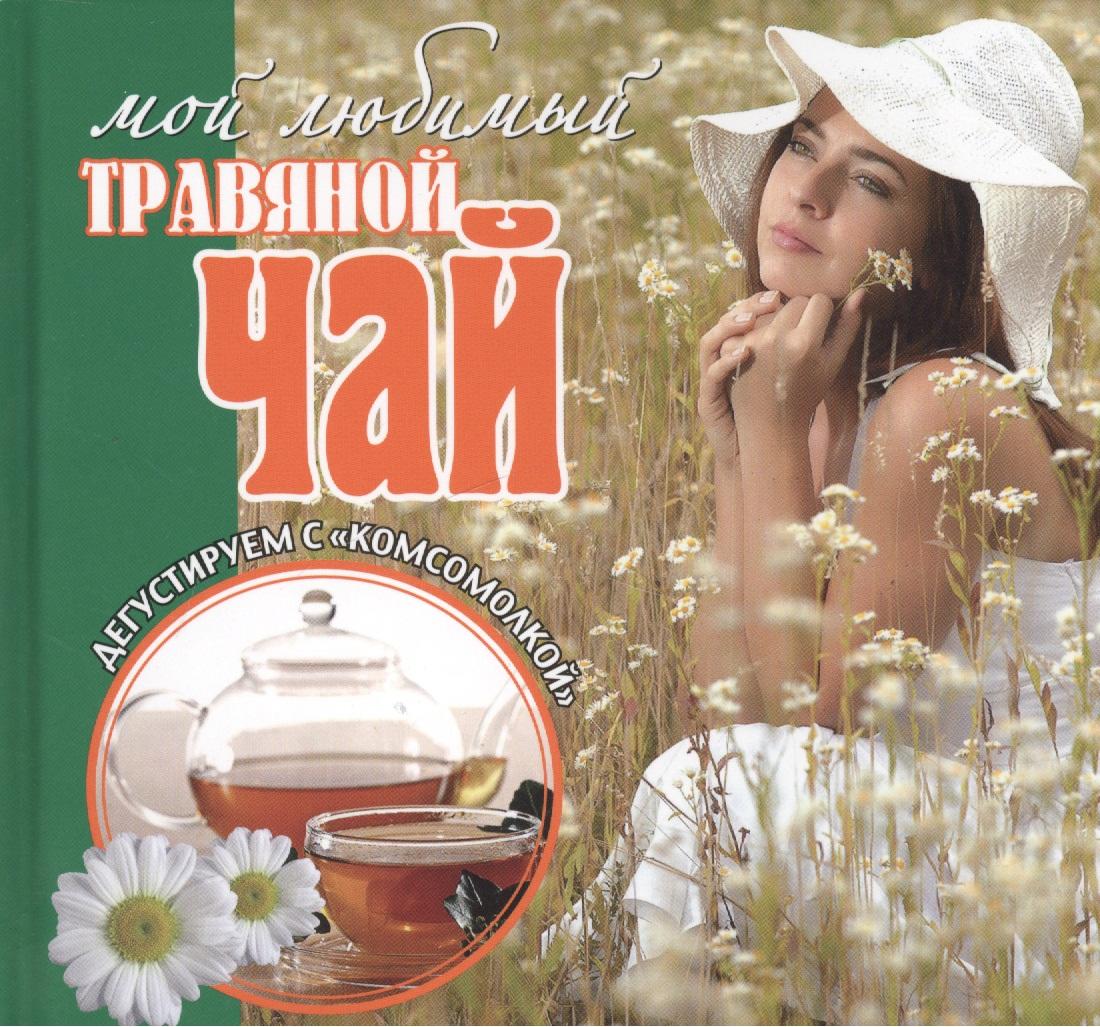 Барагамян А. (ред.) Мой любимый травяной чай (+подарок: 2 пакетика чая) (6+)