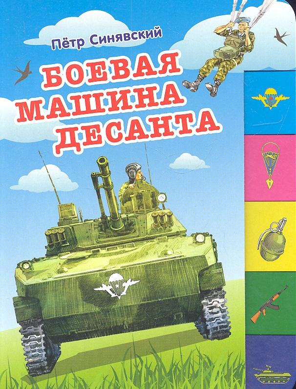Синявский П. Боевая машина десанта