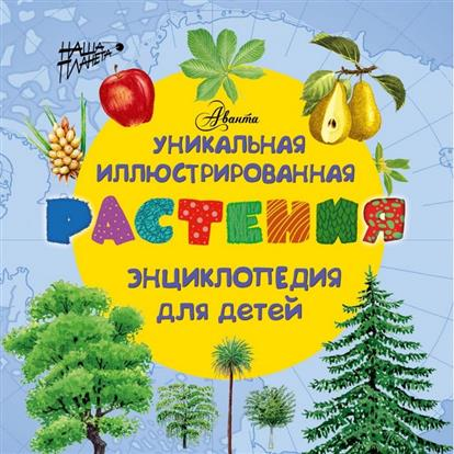 Волцит П., Фетисова М. (ред.) Растения. Уникальная иллюстрированная энциклопедия для детей