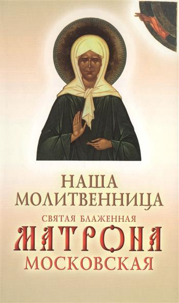 Наша молитвенница. Святая блаженная Матрона Московская декоративная подушка святая матрона московская