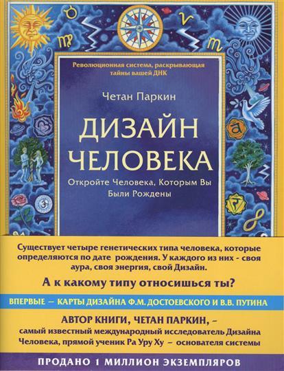 Паркин Ч. Дизайн человека. Откройте человека, которым вы были рождены ISBN: 9785699896448 ворота 41 дизайн человека
