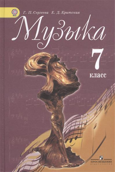 Музыка. 7 класс. Учебник для общеобразовательных организаций. 2-е издание
