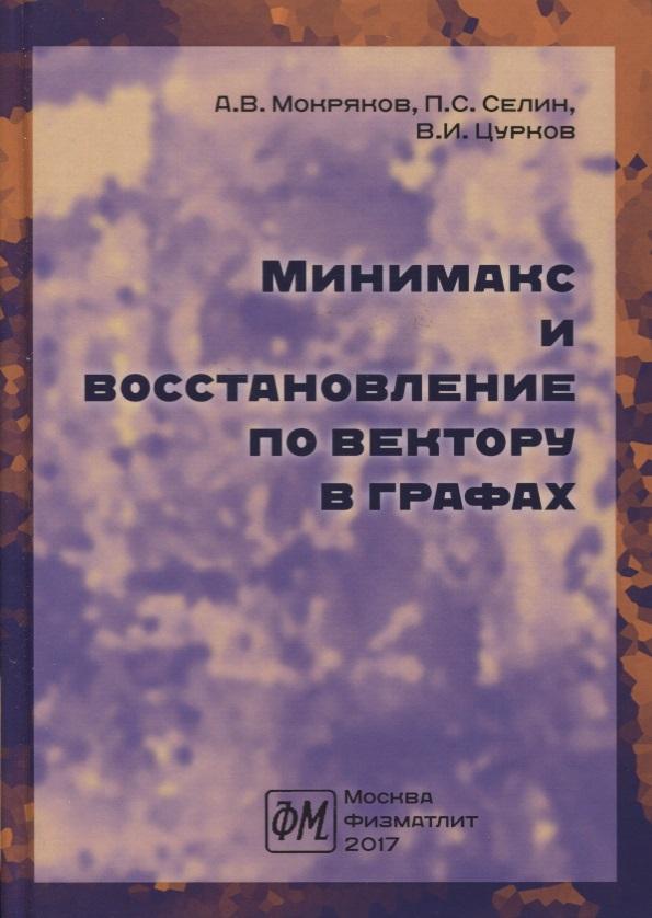 Мокряков А., Селин П., Цурков В. Минимакс и восстановление по вектору в графах v i p a корсет топ