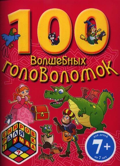 Цветкова Н. (пер.) 100 волшебных головоломок. Для детей от 7 лет лихачев д пер повесть временных лет