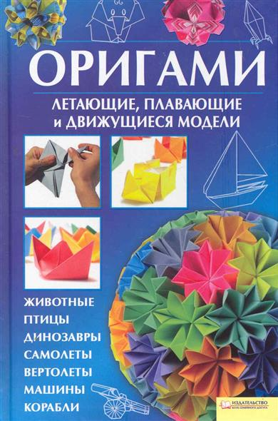 Оригами Летающие плавающие и движущиеся модели