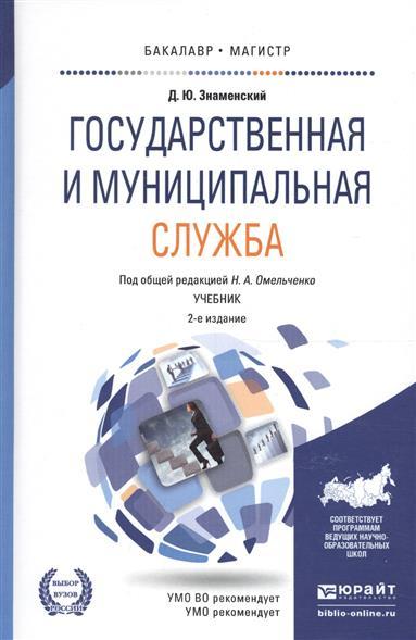 Государственная и муниципальная служба. Учебник для бакалавриата и магистратуры
