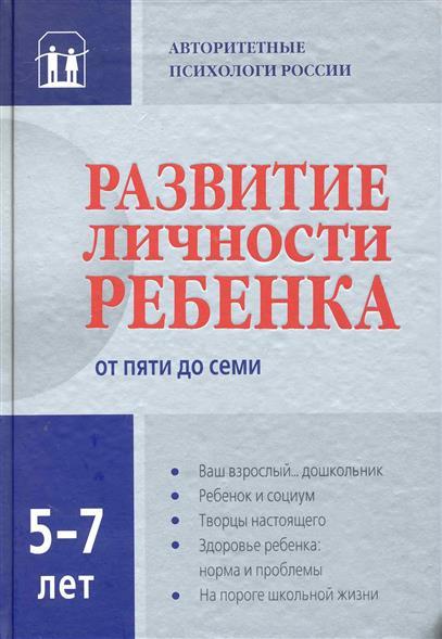 Развитие личности ребенка от пяти до семи развитие личности ребенка от года до трех книга
