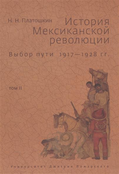 Платошкин Н. История Мексиканской революции. Выбор пути 1917-1928 гг. Том II ISBN: 9785912440359