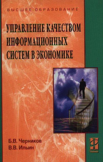 цена Черников Б., Ильин В. Управление качеством информ. систем в экономике Учеб. пос.