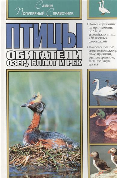Зауэр Ф.: Птицы-обитатели озер болот и рек Самый популярный справочник