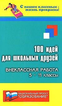 100 идей для шк. друзей Внекласс. раб. 5-11 кл.