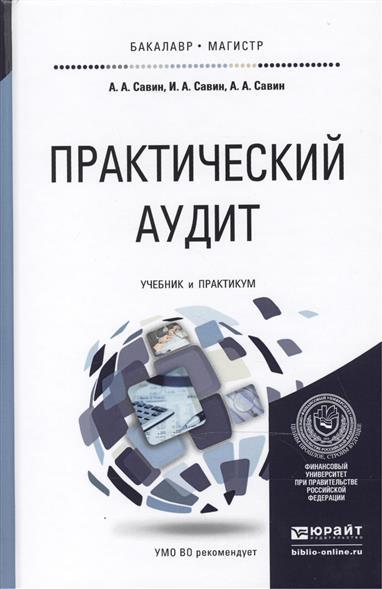 Практический аудит: Учебник и практикум для для бакалавриата и магистратуры