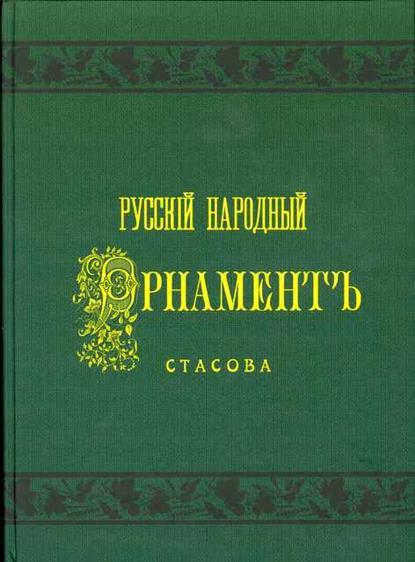 Русский народный орнамент Шитье ткани кружева