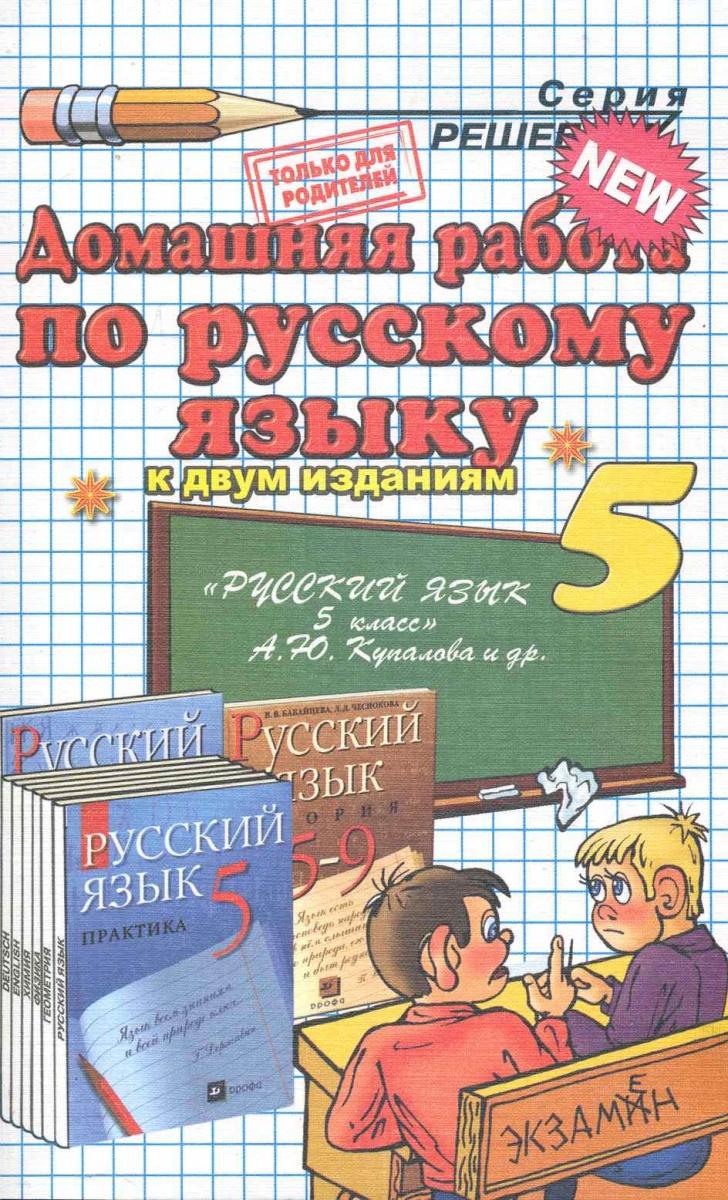 ДР по русскому языку 5 кл