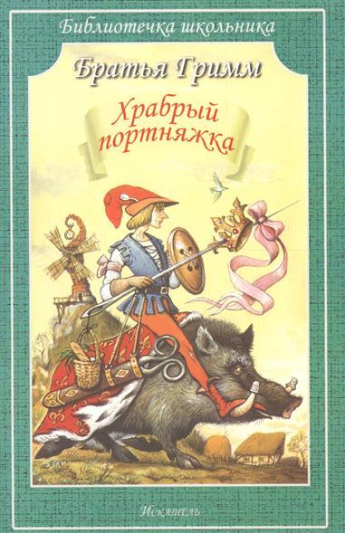 Братья Гримм Храбрый портняжка. Сказки ISBN: 9785906775894 все цены