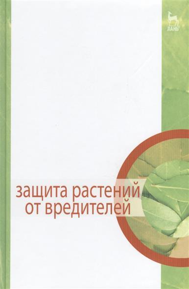 Третьяков Н., Исаичев В. (ред.) Защита растений от вредителей: Учебник. Издание третье, стереотипное защита растений