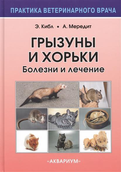 Кибл Э., Мередит А. (ред.) Грызуны и хорьки. Болезни и лечение грызуны
