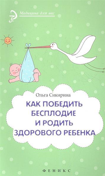 Как победить бесплодие и родить здорового ребенка