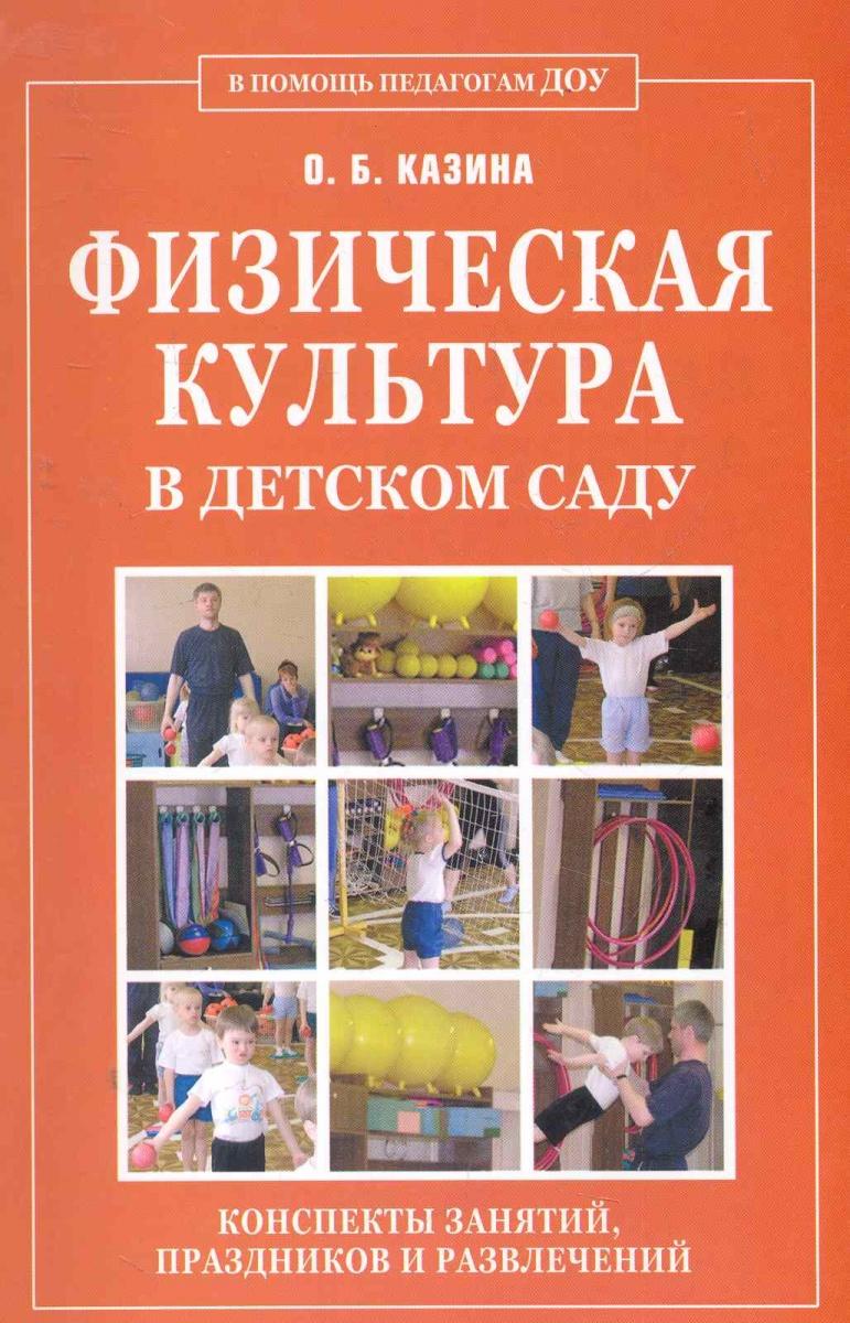 Казина О. Физическая культура в дет. саду физическая культура в детском саду старшая группа