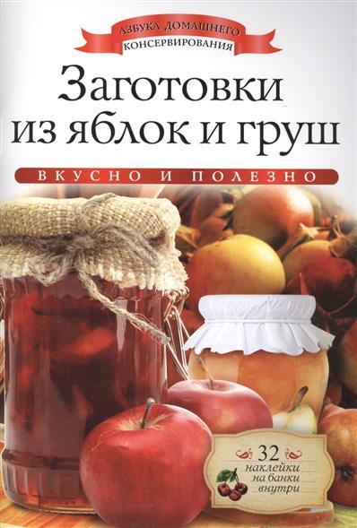 Заготовки из яблок и груш. Вкусно и полезно