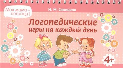 Савицкая Н. Логопедические игры на каждый день в н левченко библейские повествования чтение на каждый день