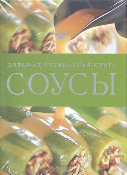 Соусы Большая кулинарная книга