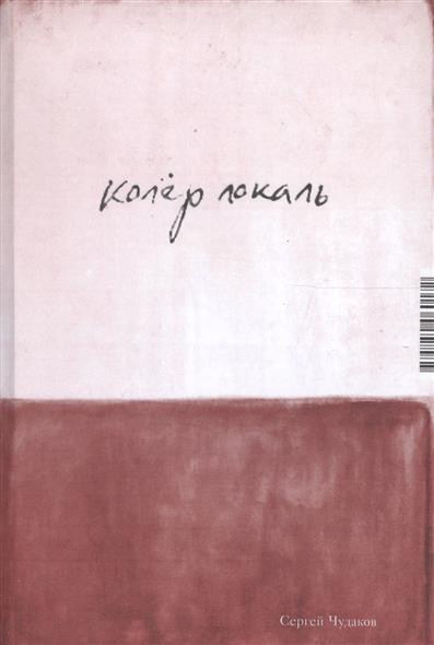 Колёр локаль. 2 издание