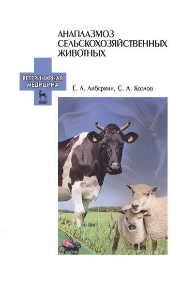 Анаплазмоз сельскохозяйственных животных