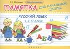 Русский язык. 1-2 классы. Памятка для начальной школы
