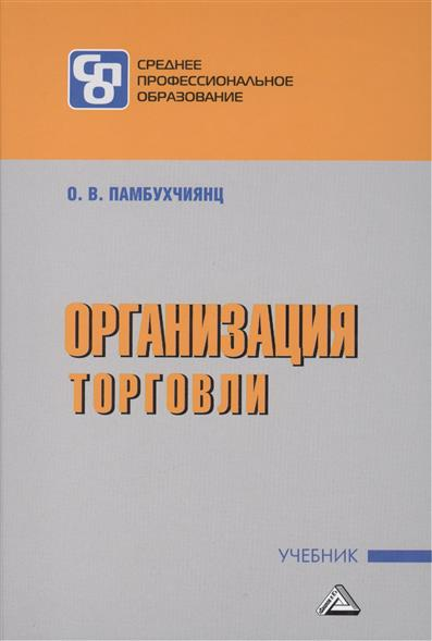 Памбухчиянц О. Организация торговли Учебник иванов г организация торговли торговой деятельности учебник