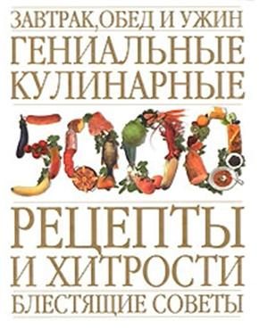 цены Иоахим Д. Завтрак обед и ужин Гениальные кулинар. рецепты и хитрости Блестящие советы