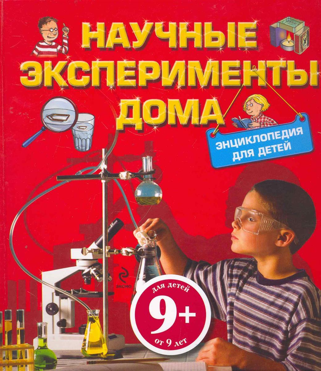 Лемени-Македона П. (пер). Научные эксперименты дома Энц. для детей