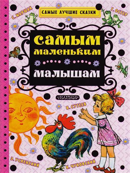 Чуковский К., Успенский Э., Барто А., Остер Г. Маленькие сказочки маленьким деткам