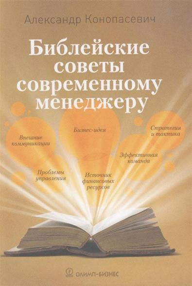 Фото Конопасевич А. Библейские советы современному менеджеру soundtronix s 174