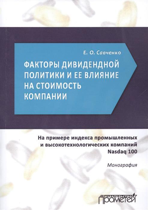 Савченко Е. Факторы дивидендной политики компании и оценка ее влияния на стоимость компании. На примере индекса промышленных и высокотехнологических компаний Nasdaq 100