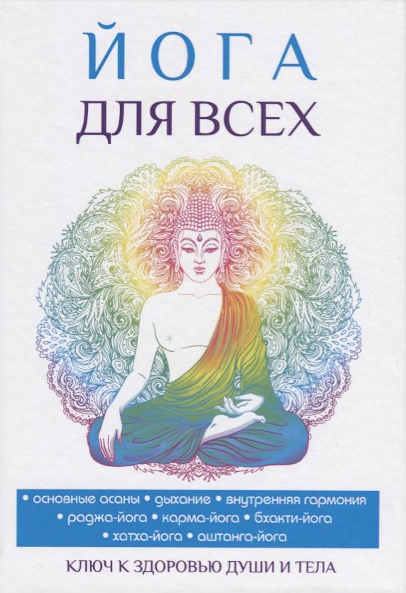 Панина А. Йога для всех blaupunkt gtx 542