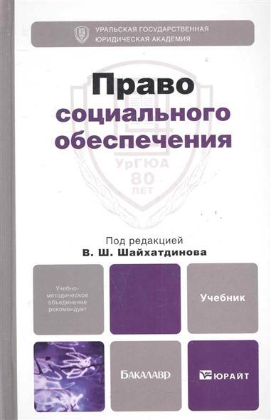 Право социального обеспечения Учебник