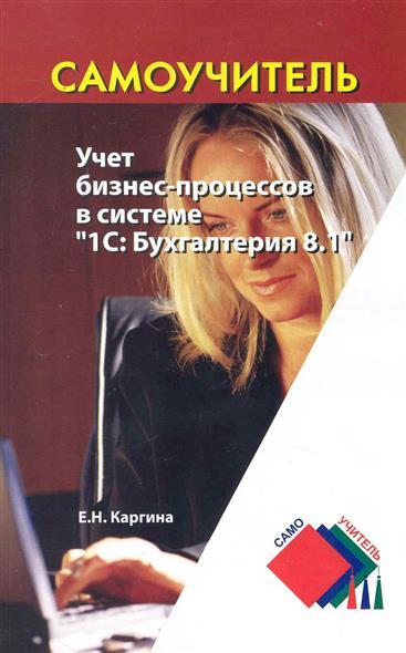 Учет бизнес-процессов в системе 1C: Бухгалтерия 8.1
