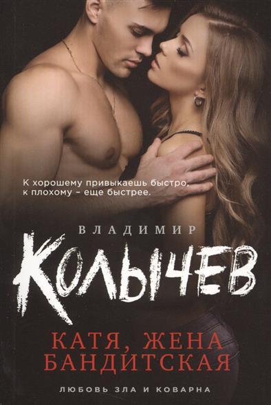 Колычев В. Катя, жена бандитская