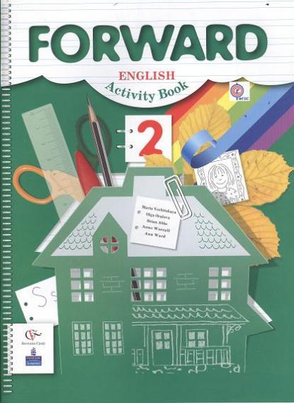 Forward. Английский язык. 2 класс. Рабочая тетрадь для учащихся общеобразоовательных организаций
