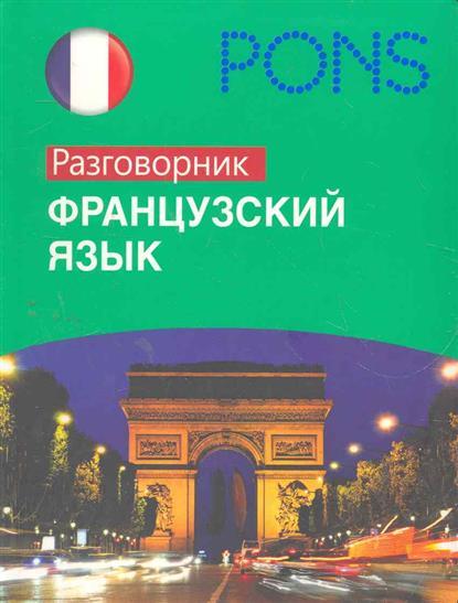 Французский язык Разговорник