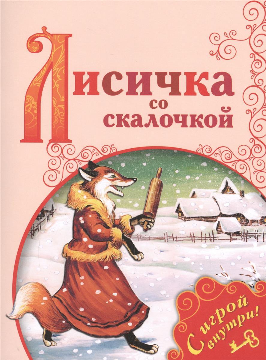 Булатов М. (переск.) Лисичка со скалочкой