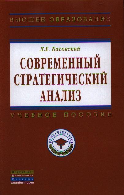 Басовский Л. Современный стратегический анализ. Учебник