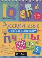 Умный блокнот. Русский язык с нейропсихологом. 4-5 класс