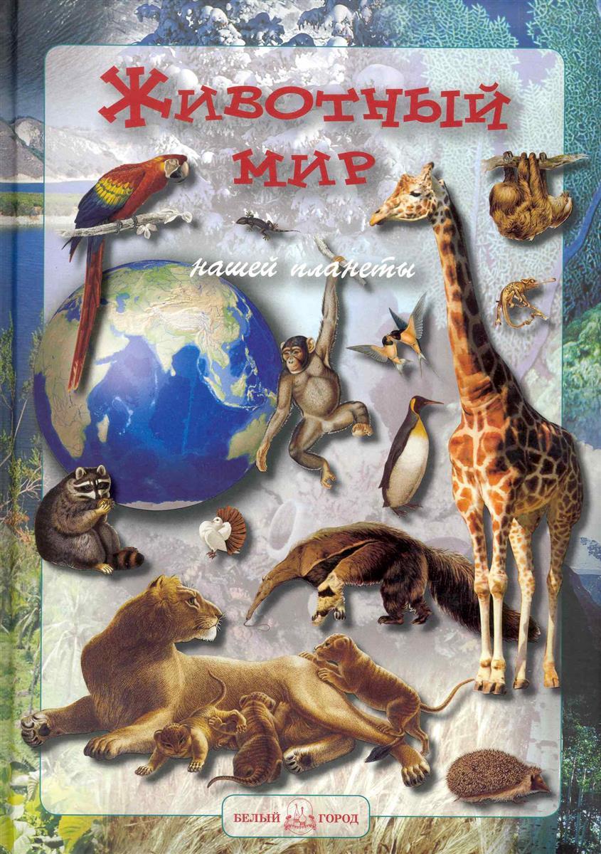 Клиентов А. Животный мир нашей планеты