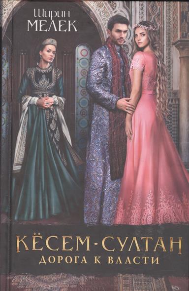 Мелек Ш. -султан. Дорога к власти